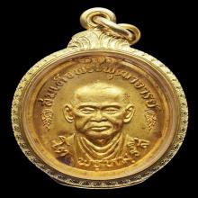 เหรียญสมเด็จโตบางขุพรหมปี2517เนื้อทองคำ