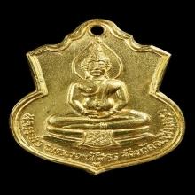 เหรียญหลวพ่อโสธรภปร ปี2509 เนื้อทองคำ
