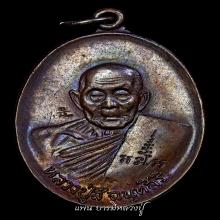 หลวงปู่สี - เหรียญ หน้าหนุ่ม (ทองแดง) สภาพสวย