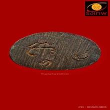 พระชัยวัฒน์เป้งย้ง หลวงปู่โต๊ะ วัดประดู่ฉิมพลี (องค์ที่2)