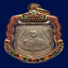 เสมาเนื้อเงิน (( รุ่นแรก)) หลวงพ่อมุ่ย วัดดอนไร่ สุพรรณบุรี