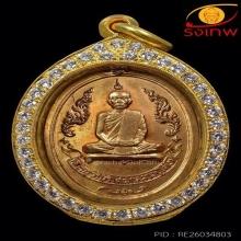 เหรียญรุ่นแรกหลวงปู่โต๊ะ เนื้อนวะกะไหล่ทอง ปี 2510