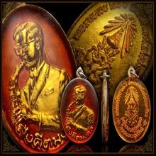 เหรียญสังคีตมงคล รัชกาลที่ ๙