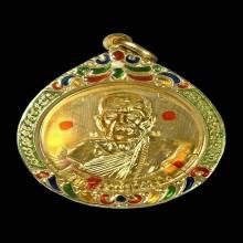 หลวงปู่หมุน เหรียญหมุนเงินหมุนทองเนื้อทองคำ-เงิน