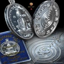 เหรียญมหาเศรษฐี หลวงพ่อคูณ วัดบ้านไร่ เนื้อเงิน No.๔๔