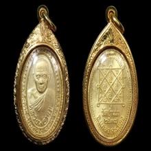 เหรียญหลวงปู่บุญ วัดบ้านนา เนื้อทองคำ