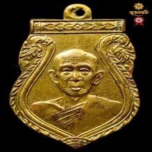 เหรียญเสมาหลวงปู่เผือก วัดโมลี หลังยันต์ใบพัด