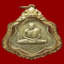 หลวงพ่อกวย วัดโฆสิตาราม จ.ชัยนาท เหรียญหลังหนุมาน ปี2521