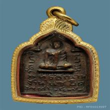 เหรียญหล่อหลวงปู่รอด รุ่นแรก ที่1-2โล่ ตลับทองปิดหลัง