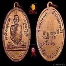 เหรียญรุ่น 2 สร้างครั้งที่ 1 ปี 2508 หลวงพ่อพรหม วัดช่องแค