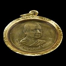 เหรียญรุ่นแรกหลวงพ่อชาญณรงค์ อภิชิโต