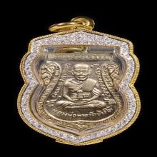 เหรียญเลื่อนสมณศักดิ์ หลวงปู่ทวด ปี08