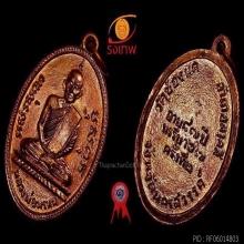 เหรียญรุ่น 2 สร้างครั้งที่ 2 ปี 2515 หลวงพ่อพรหม วัดช่องแค