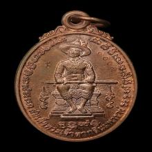 เหรียญพระเจ้าตากสินมหาราช  หลัง ครุฑ