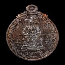 เหรียญพระเจ้าตากสิน หลังครุฑ นวะ