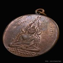 เหรียญพระพุทธชินราช พิมพ์หลังหนังสือสามแถว พ.ศ. 2460