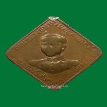 เหรียญกรมหลวงชุมพร รุ่นแรก ๒๔๖๖
