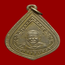 เหรียญหยดน้ำหลวงพ่อจง สวยแช่ม