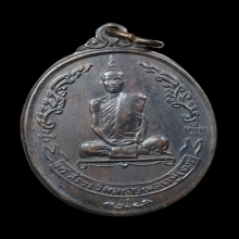 เหรียญหลังพัดยศอุ้มดาวปี18หลวงปู่โต๊ะสวย