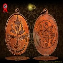 เหรียญต้นไม้ พระเจ้าห้าพระองค์ หลวงพ่อหมุน ปี 2508
