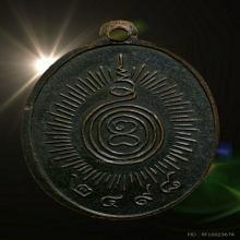เหรียญครุฑแบกเสมา หลวงพ่อโอภาสี ปี 2498