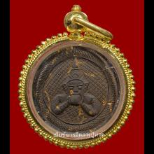 พระราหู อ.ปิ่น วัดศรีษะทอง จ.นครปฐม ( ศิลป์หายาก )