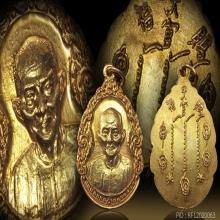 เหรียญอาแปะโรงสี (กะไหล่ทอง)