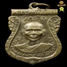 เหรียญเสมา หลวงปู่เก๋ วัดปากน้ำ นนทบุรี