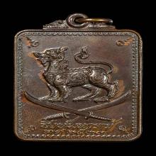 เหรียญสิงห์มหาราช วัดหญ้าคา ปี 2523