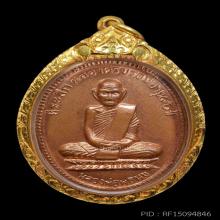 เหรียญ90ปีหลวงพ่อพรหมวัดช่องแค