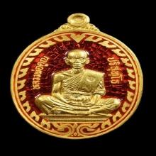 เหรียญหลวงพ่อคูณรุ่นนิรันตรายปี2537เนื้อทองคำ