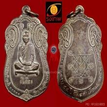 เหรียญเสมาหลังยันต์ตรี เนื้อเงิน ปี 2517 หลวงปู่โต๊ะ