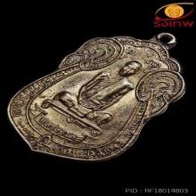 เหรียญเสมา หลังพัดยศ เนื้อเงิน ปี 2518 หลวงปู่โต๊ะ