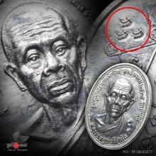 เหรียญหลวงพ่อคูณ วัดบ้านไร่ รุ่นคุณพระเทพพิทักษ์ ปี 36