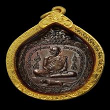 เหรียญหลวงพ่อสุด วัดกาหลง แอ๊ปเปิ้ล เลี่ยมทอง