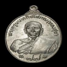 เหรียญอายุครบ77ปี หลวงพ่อทองสุข วัดสะพานสูง ปี2522 เนื้อเงิน