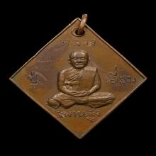 เหรียญหลวงปู่เอี่ยมปี 07  พิมพ์เหรียญหนายันต์เล็ก นิยมสุด