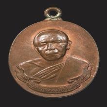 เหรียญหลวงปู่ทิม ห่วงเชื่อม 8รอบ ปี2518