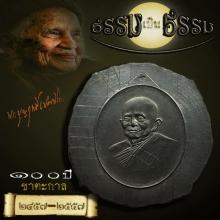 เหรียญตะกั่วลองพิมพ์ หลวงปู่บุญญฤทธิ์ หนึ่งใน2ชิ้นในโลก
