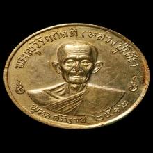 เหรียญกลมใหญ่ เนื้อทองแดงกะไหล่ทอง บล็อคสอง