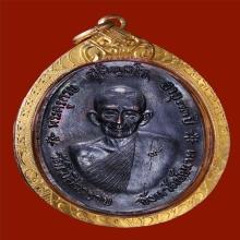 หลวงพ่อกวย วัดโฆสิตาราม จ.ชัยนาท เหรียญจตุรพิธฯ ปี2518