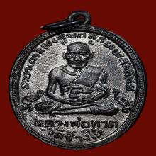 เหรียญหลวงปู่ทวด รุ่น4 พิมพ์มีเม็ดตา ปี2505
