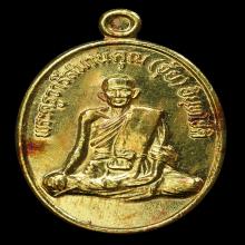 เหรียญทองคำ หลวงปู่จุ้ย วัดพงษาราม ปี37