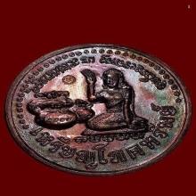 เหรียญนางกวักโภคทรัพย์ หลวงปู่หมุน