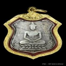 เหรียญหลวงพ่อโต วัดไชโย ปี 2461 เนื้อเงิน
