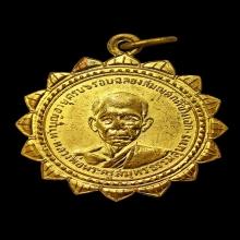 เหรียญหลวงพ่อสุด วัดาหลง ปี2517    เหรียญที่1