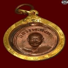 เหรียญกลมเล็ก ลพ. เงิน วัดดอนยายหอม องค์ที่ 1