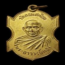 เหรียญหลวงพ่อทอง วัดดอนสะท้อน ปี2508