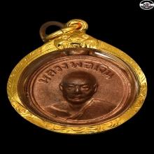 เหรียญกลมเล็ก ลพ. เงิน วัดดอนยายหอม องค์ที่ 2