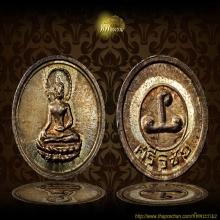เหรียญ เม็ดกระดุมศรีวิชัย อ.ชุม ไชยคีรี ปี ๒๕๑๓